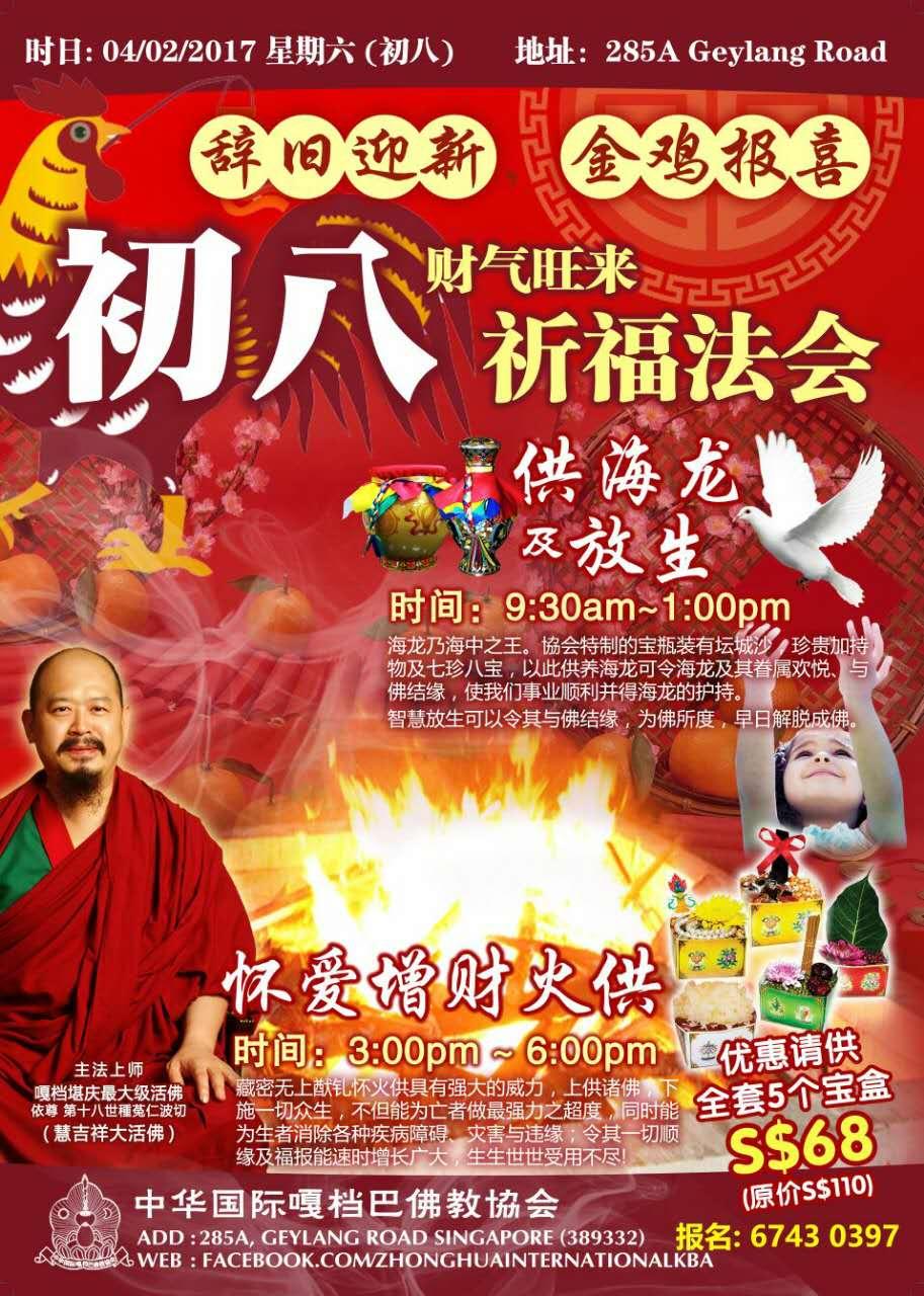 中华国际嘎档巴佛教会