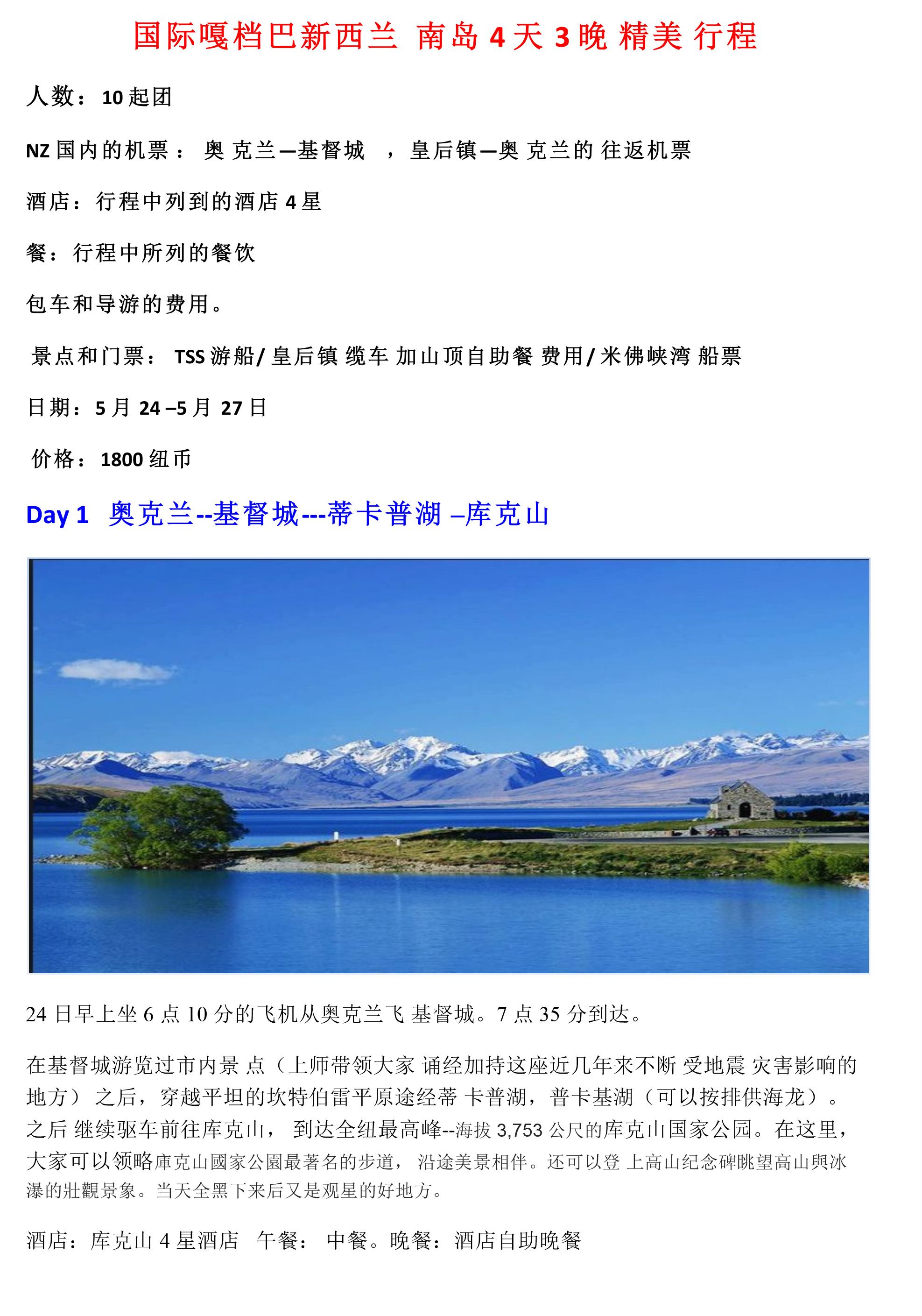 Microsoft Word - 国际嘎档巴新西兰南岛4天3晚精华之